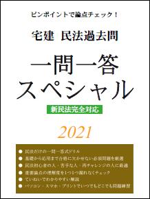 2021|宅建民法過去問一問一答スペシャル